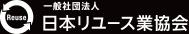 日本リユース協会