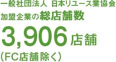 一般社団法人 日本リユース業協会加盟企業の総店舗数4,887店