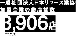 日本リユース業協会加盟企業の総店舗数4,432店